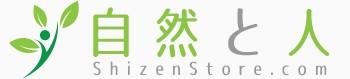 Shizen to Hito ー自然と人ー